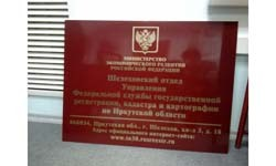Вывеска для отдела государственной регистрации, кадастра и картографии г. Шелехов