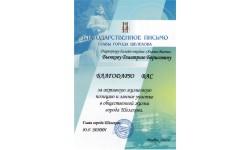 Благодарственное письмо главы г. Шелехова Зенина Ю.Г., 2010 год