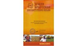 Благодарственное письмо Иркутского выставочного комплекса ОАО