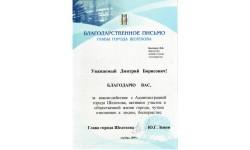 Благодарственное письмо главы г. Шелехова Зенина Ю.Г., 2009 год
