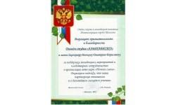 Благодарность отдела спорта и молодёжной политики г. Шелехова, 2010 год