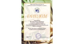 Диплом Иркутского областного совета по научно-исследовательской работе студентов, 2005 год