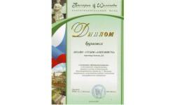 Диплом благотворительного фонда им. Григория Шелехова, 2008 год