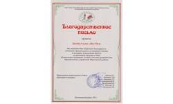 Благодарственное письмо родительского совета образовательных учреждений Шелеховского р-на, 2011 год