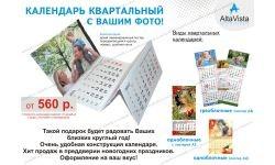Календари квартальные с Вашим фото