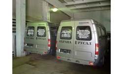 Оформление автомобилей для Охрана Русал