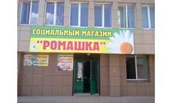 Баннер для магазина Ромашка 4 мкр