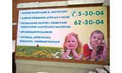Баннер Капитошка