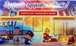 Информационный стенд для детского дома г. Черемхово