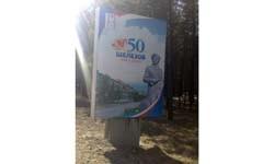 Баннер в честь 50-летия г. Шелехова