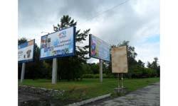 Баннеры в честь 50-летия г. Шелехова