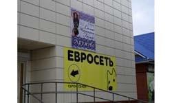 Рекламные баннеры для Евросеть и Кружева