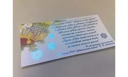 Новогодняя открытка для ООО Байкальский тракт