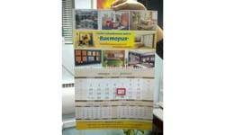 Настенный квартальный календарь для фабрики мебели Виктория