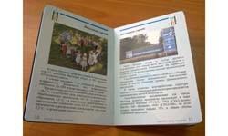 Паспорт г. Шелехова для участия в выставке в Сибэкспоцентре