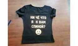 Нанесение надписей на футболках